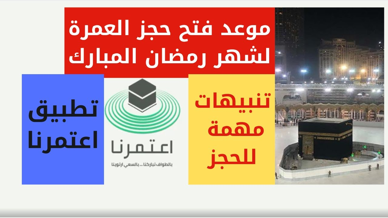 تنبيهات مهمة لحجز العمرة في شهر رمضان في تطبيق اعتمرنا السعودية 2021 Youtube
