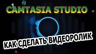 Урок Camtasia как создать видеоролик самому(Урок Cаmtasia Studio как создать видеоролик самому! Мой скайп Sirser666 Моя страница вконтакте https://vk.com/balakhonov1990., 2015-09-13T05:57:54.000Z)