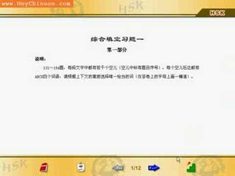 Software: HSK, Chinese Proficiency Test Preparation