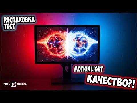 ПОДСВЕТКА Motion Light ОТ FEEL CUSTOM Ambilight Arduino