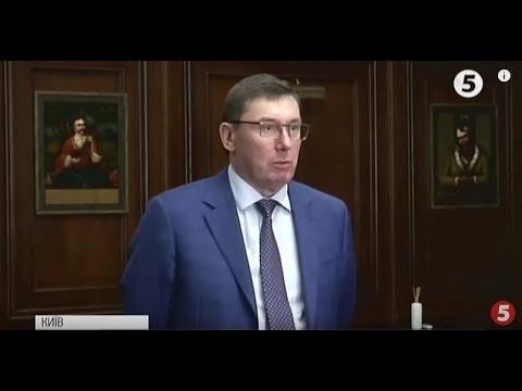 5 канал: НАБУ допитало генпрокурора Юрія Луценка: подробиці
