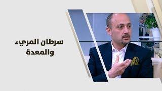 د. صلاح عباسي - سرطان المريء والمعدة