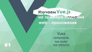 Курс по Vue.js. Знакомство и обзор возможностей библиотеки Vue.js #1