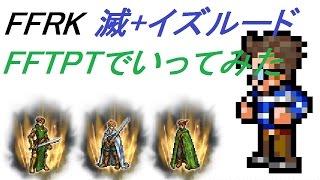 【NOT CR FFRK】 滅+ イズルード FFTPTでいってみた thumbnail