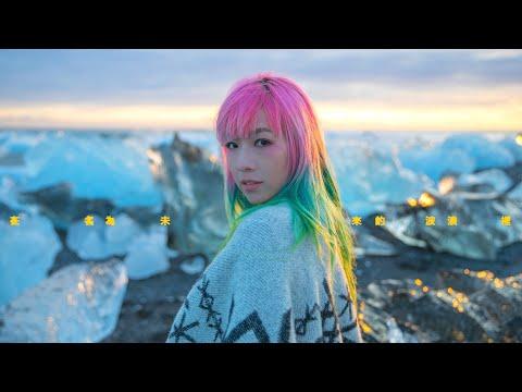 原子邦妮 Astro Bunny 【在名為未來的波浪裡】Official Music Video