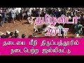 திருபத்துரில் நடை பெற்ற ஜல்லிக்கட்டு  /jallikattu 2017 / ஜல்லிக்கட்டு 2017/  Tirupattur /