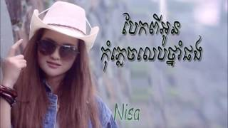បែកពីអូន កុំភ្លេចលេបថ្នាំផង | Bek Pi Oun Kom Plech Leb Thnam Pong