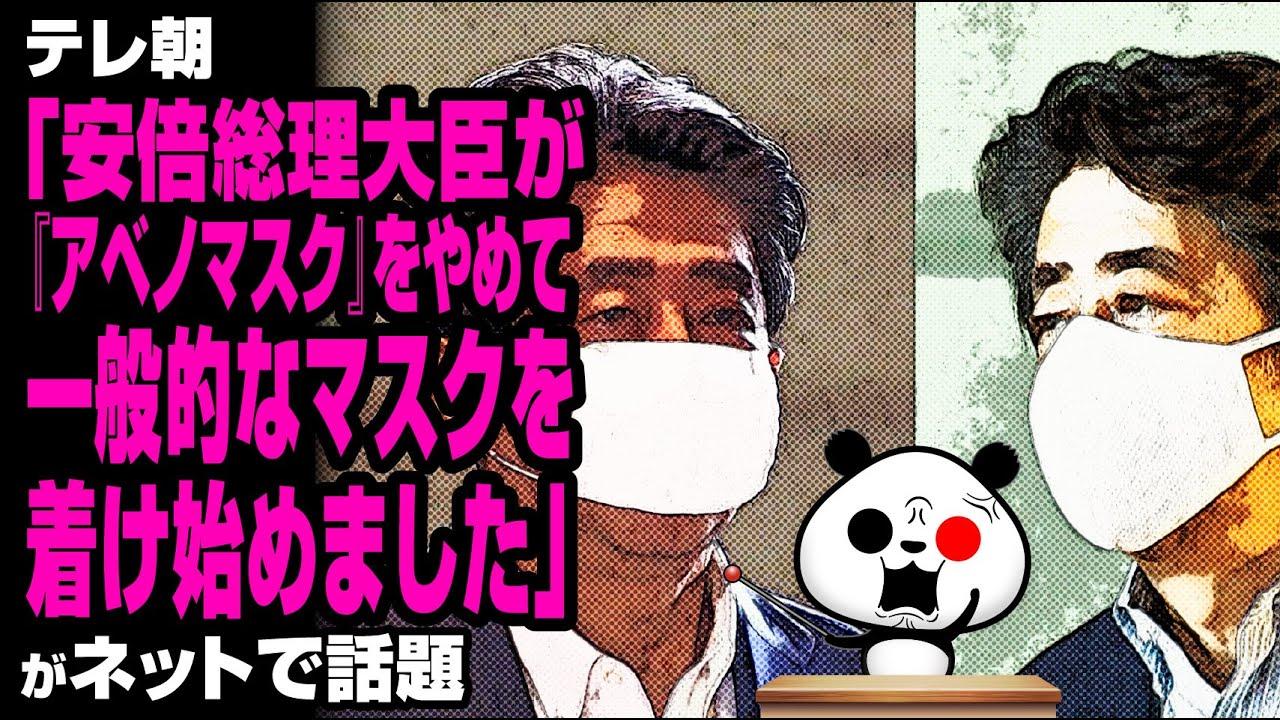 マスコミ「安倍首相がアベノマスクをやめて一般的なマスクを着用」が話題