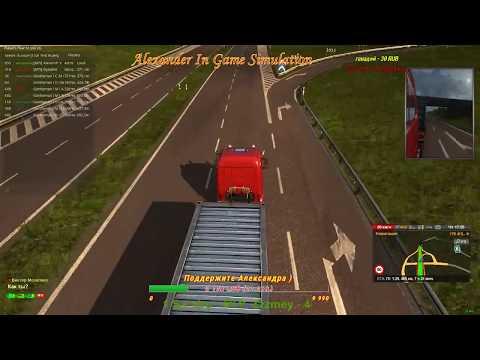24/IX Дневной Конвой по Euro Truck Simulator 2 от MEGA TRANS