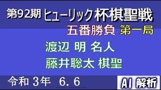 第92期 ヒューリック杯棋聖戦 五番勝負 第一局 : 渡辺明名人 vs  藤井聡太棋聖
