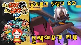 요괴워치2 원조 본가 신정보 & 공략 - 블랙이무기 리뷰 / 요괴뽑기 S랭크 레어 요괴 [부스팅TV] (3DS / Yo-kai Watch 2)