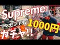 今度はSupremeの1000円ガチャで運試し!!(プレゼント有)