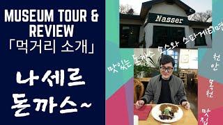 Museum tour & Review~ 제5회 먹거리