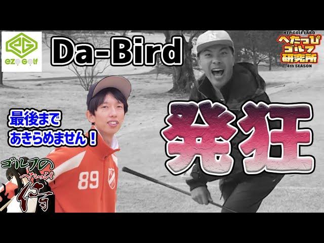 マッチプレーで勝つためのマインドを習得したDa-Bird!EZO GOLFのADAS戦、決着!【ゴルフのへたっぴ侍③】