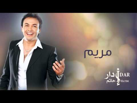 Hatim Idar - Maryam (Official Audio) | حاتم إدار - مريم