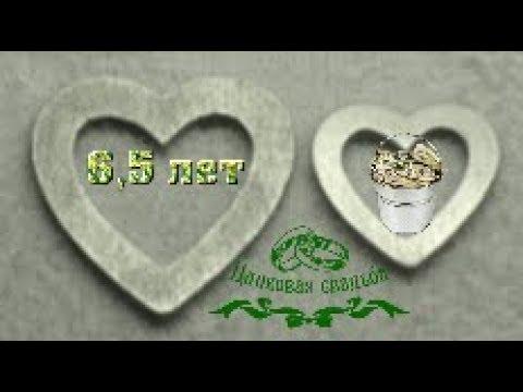 С цинковой свадьбой!!! 6,5 лет вместе!!! - Простые вкусные домашние видео рецепты блюд