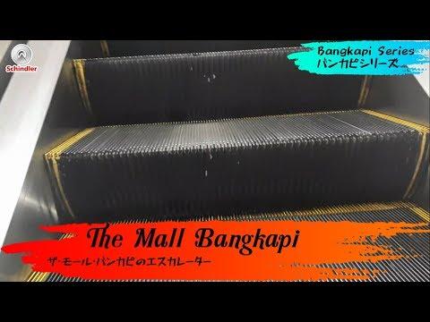 Schindler Escalators @ The Mall Bangkapi in Bangkok, Thailand