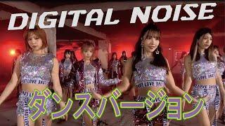 DIGITAL NOISE ダンスバージョン