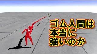 【物理エンジン】 ゴムゴムの銃(ピストル)の威力を検証【ワンピース・ルフィ】 thumbnail