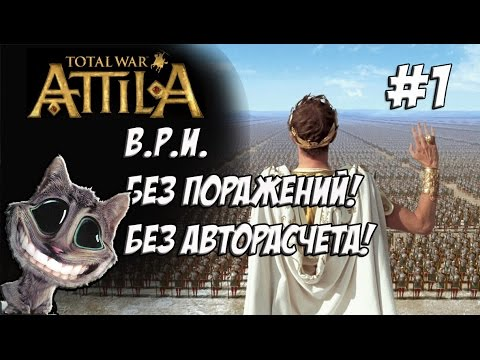 Attila Total War. Легенда. Византия. Без поражений и авторасчета. #1