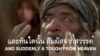 Like a woman with the issue of blood (Thai)