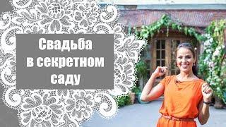 Камерная свадьба в секретном саду