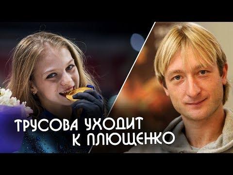 Александра Трусова ушла от Тутберидзе к Плющенко | Последние новости фигурного катания