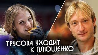 Александра Трусова ушла от Тутберидзе к Плющенко Последние новости фигурного катания