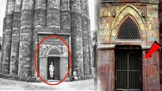 क़ुतुब मीनार का वो दरवाजा जिसे खोलने से सरकार भी डरती है || Qutub Minar Secret Door Myesty