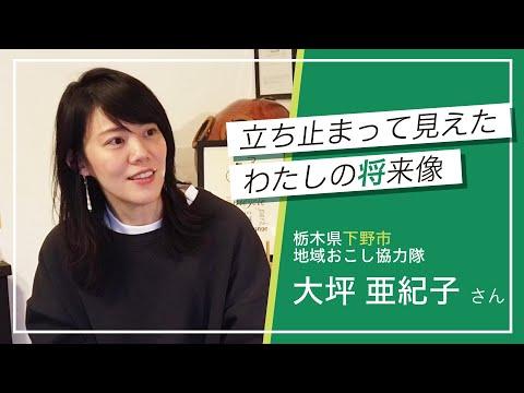 大坪 亜紀子さん