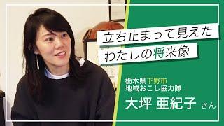 東京都品川区から下野市へ転入し地域おこし協力隊として活動をしている大坪さん。大坪さんがどうして下野市へ来たのか、生活してみてどうだ...