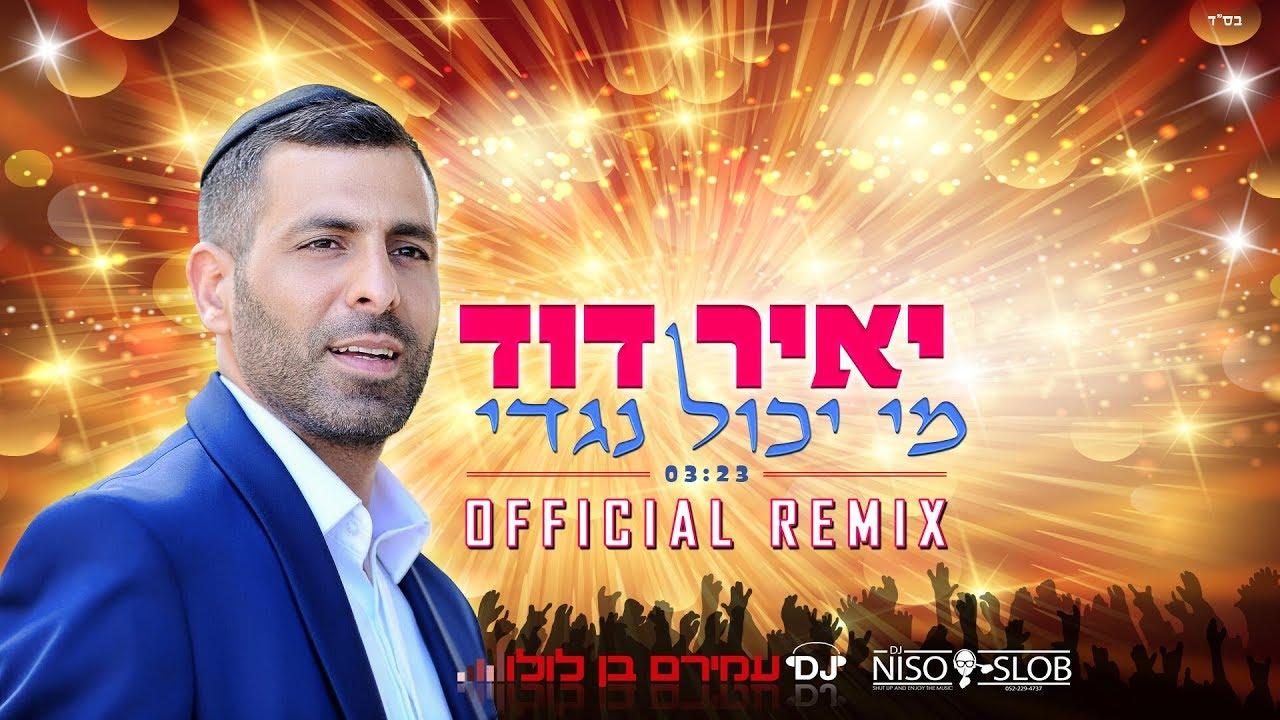 יאיר דוד מי יכול נגדי הרמיקס הרשמי | Yair David Mi Yachol Negdi Official Remix
