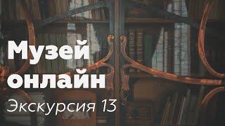 "Музей онлайн // Экскурсия 13 // ""Тебе, чистейшая"""