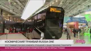 Черный трамвай One Russia - новая гордость российского дизайна