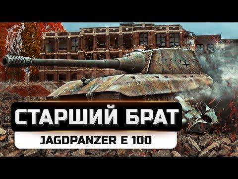 Jagdpanzer E 100 WOT