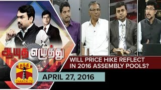 Ayutha Ezhuthu : Will Price Hike reflect in 2016 Assembly Polls...? (27/04/2016) Thanthi TV