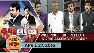 Ayutha Ezhuthu : Will Price Hike reflect in 2016 Assembly Polls...? (27/04/2016) Thanthi TV