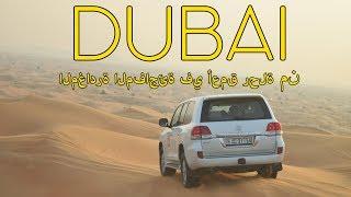 IZNENADNI ODLAZAK U DUBAI !!!
