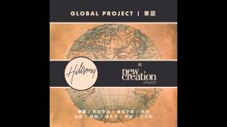 13 I See Grace  Hillsong Global Project - Mandarim