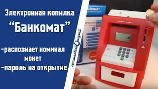 Электронная копилка «Банкомат» – обзор от магазина подарков «Счастливый случай»