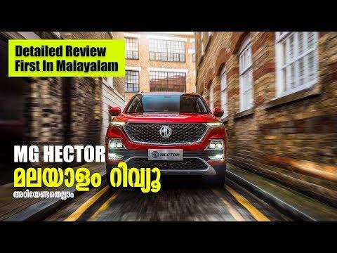 MG HECTOR Malayalam Review | MG Hector | Car Review