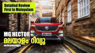 MG HECTOR Malayalam Review | MG Hector | Car Review | Najeeb