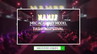 광주모델학원 MBC아카데미 모델센터 패션 페스티벌_MA…