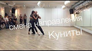 tangomagia.ru / простая смена направления, куниты - уроки танго