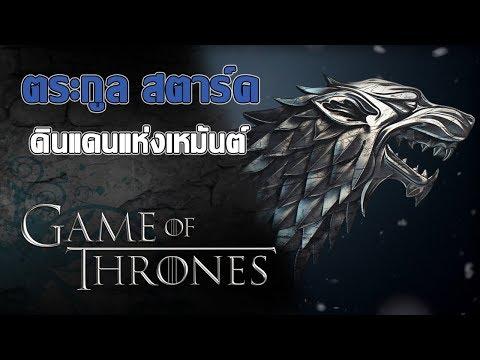 ประวัติตระกูล สตาร์คและดินแดนแห่งเหมันต์ ❄️ House Stark┃Game of Thrones