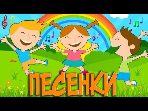 СБОРНИК ПЕСЕНОК ДЛЯ САМЫХ МАЛЕНЬКИХ вторая часть/ Мультик с песенками для детей 0+