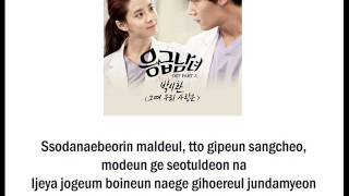 Video Park Sihwan - The Way We Loved Lyrics [Emergency Couple OST] download MP3, 3GP, MP4, WEBM, AVI, FLV Februari 2018