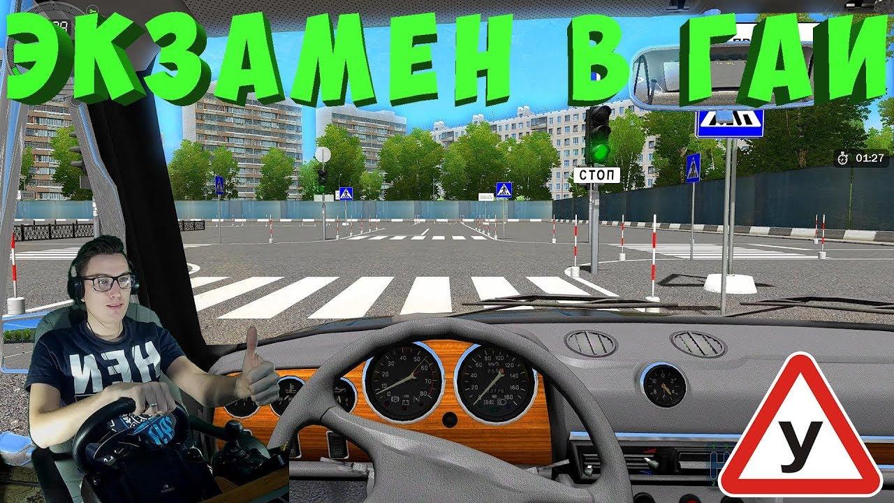 СДАЮ НА ПРАВА В CITY CAR DRIVING! ЭКЗАМЕН В ГАИ НА ПЛОЩАДКЕ!