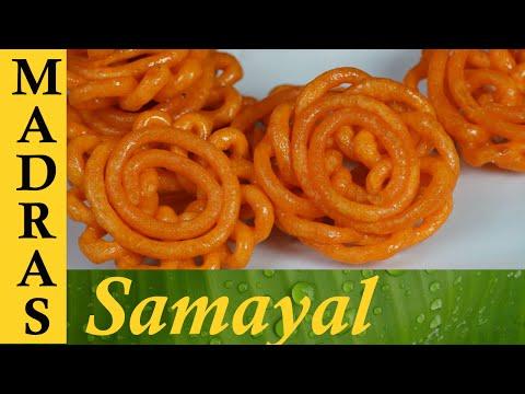 Jangiri Sweet Recipe in Tamil / Jangri / ஜாங்கிரி