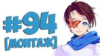 Lp. #ДюжинаПриключений #94 - ЗЕЛЕНЫЙ ПЕРСИК [Монтаж стрима]